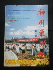 神州气功(1999.4-6停刊号)16开