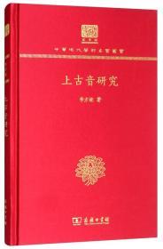 上古音研究(120年纪念版)