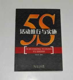5S活动推行与实施  2007年1版1印