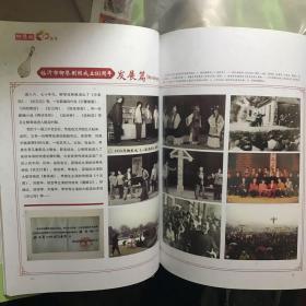 柳琴戏60年 纪念画册  山东临沂柳琴剧团成立六十周年
