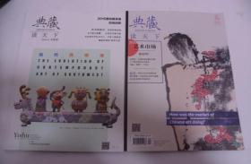 典藏读天下(2016年第3期古美术 今艺术)2本