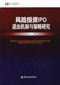 风险投资IPO退出机制与策略研究 正版 刘晓明  9787504969255