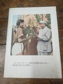 在1952年八一建军节全军体育运动大会上,运动员代表向毛主席献花――杂志彩页――16开