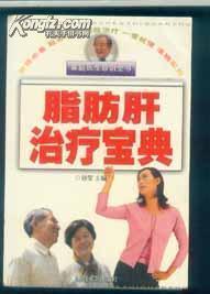 家庭医生诊治全书:脂肪肝治疗宝典     刘莹/主编  时代文艺出版社