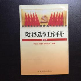 党组织选举工作手册(修订本)