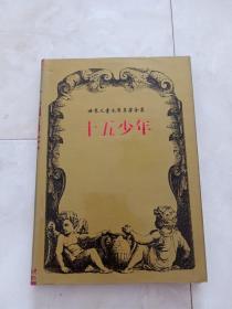 世界儿童文学名著全集《十五少年》32开 精装+护封,1997年1版1印,印6000册。