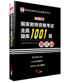 2020国家教师资格考试全真题库1001题  幼儿园
