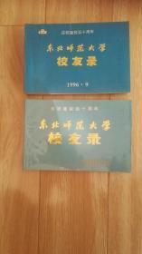 东北师范大学校友录(物理系)庆祝建校四十周年、庆庆建校五十周年两本合售