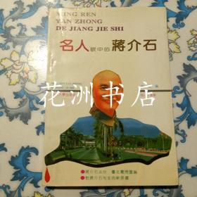 名人眼中的蒋介石