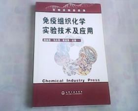 免疫组织化学实验技术及应用    一版一印