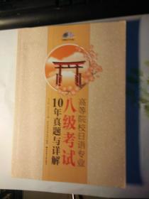 高等院校日语专业八级考试10年真题与详解  无MP3光盘