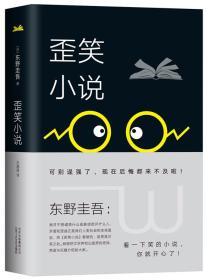 东野圭吾:歪笑小说(2018版)