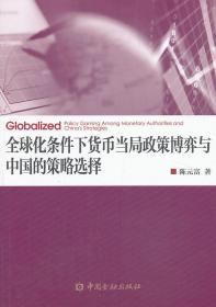 优选化条件下货币当局政策博弈与中国的策略选择 正版 陈元富  9787504967527