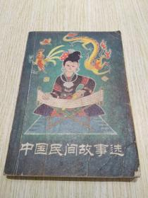 中国民间故事选 第一集
