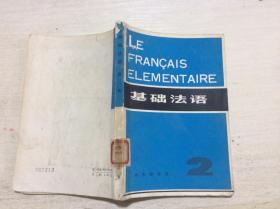 基础法语 第二册