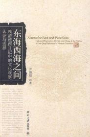 东海西海之间:晚清使西日记中的文化观察、认证与选择