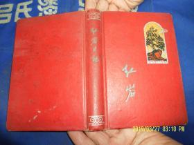 老日记本:  红岩日记   36开精装   (红岩小说人物故事木刻画插图21幅)带出厂合格证