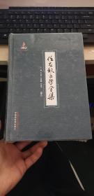 任应秋医学全集(卷三)