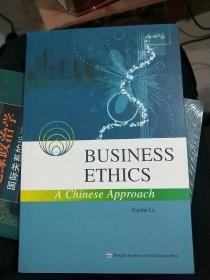 经济伦理学:中国研究(英文版)