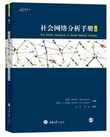 社会网络分析手册(上)