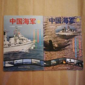 中国海军(A.B卷)
