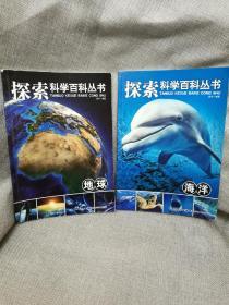 探索科学百科丛书 地球篇和海洋篇