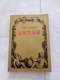 世界儿童文学名著全集《安徒生童话》32开 精装+护封,1997年1版1印,印6000册。