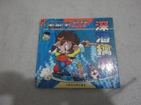 深海擒魔:美猴王新传【041】