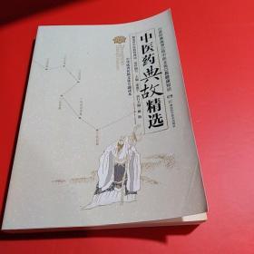 中医药典故精选(1版1印)插图本