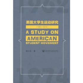 ML美国大学生运动研究(1962~1974)