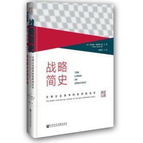 战略简史:引领企业竞争的思想进化论