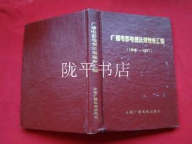 广播电影电视法规规章汇编(1949-1987)