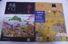 典藏读天下(2016年第9期古美术 今艺术)2本
