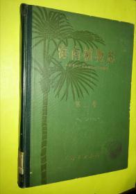 海南植物志 第二卷