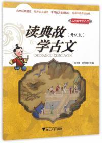 读典故学古文(升级版) 正版 方亮辉//赵培敏  9787308169059