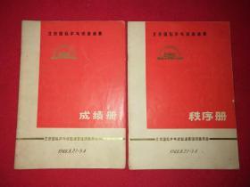 北京国际乒乓球邀请赛 成绩册 秩序册 二册合售