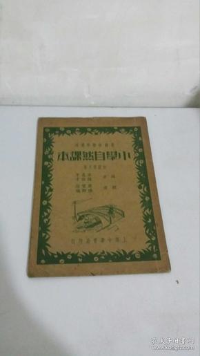 小学自然课本   初级第八册
