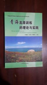 《青海高原训练的理论与实践》(16开平装 厚册280页 仅印3000册)九五品 近全新