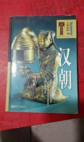 文明探索·汉朝:丝绸之路的起点