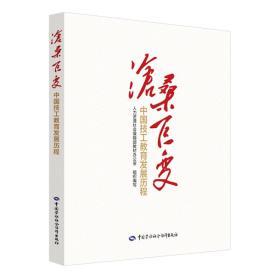 沧桑巨变:中国技工教育发展历程