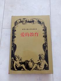 世界儿童文学名著全集《爱的教育》32开 精装+护封,1997年1版1印,印6000册。
