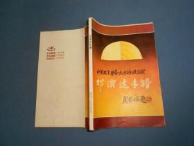 中国民主革命杰出的政治家:邓演达年谱