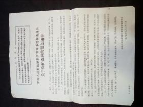 1967年文革布报:中国人民解放军浙江省军事管制委员会关于保护森林的紧急通告