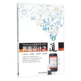 Photoshop智能手机APP界面设计之道 安小龙 9787302420613