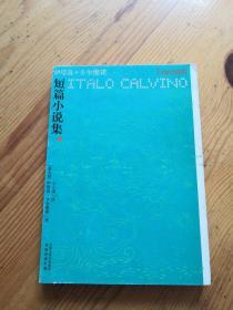伊塔洛·卡尔维诺:短篇小说集 上