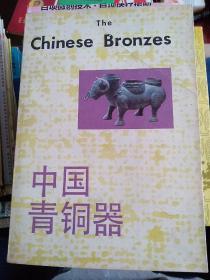中国青铜器,1988年一版一印,由著名学者、青铜器研究的专家、上海博物馆原馆长马承源先生主编,初版于1988年出版,是国家文物局主持编写的文物博物馆系列教材之 一。该书初版受到了文博专业人员和广大业余爱好者的广泛好评,先后多次重印。这次修订,补充了近年的一些重大发现和最新研究成果,同时更正了多处错误,并对插图作了较大调整。修订本比之初版本叙述更清楚,讲解更明白,配图更美观。