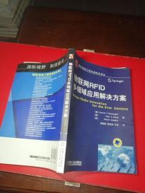 国际信息工程先进技术译丛:物联网RFID多领域应用解决方案