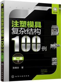 注塑模具复杂结构100例(第二版)