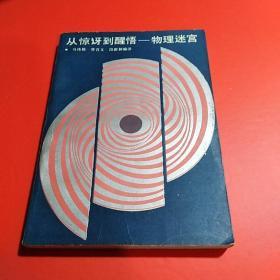 从惊讶到醒悟—物理迷宫(1988年1版1印)