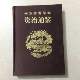 中华资政宝典·资治通鉴